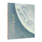 燕尾蝶和月亮(魔法象・�D����王��)