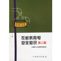 农村供用电安全知识(第二版)