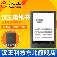 【产品包邮】汉王电纸书E920plus 电子书阅读器墨水屏大屏电纸书电子记事本包邮!偏远地区除外