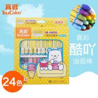 真彩油画棒36色24色蜡笔儿童安全无毒幼儿园油画笔画笔彩笔套装色粉笔12色48色幼儿园画画笔无毒彩绘棒可水洗