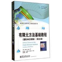 有限元方法基础教程(国际单位制版第5版)/有限元应用与工程实