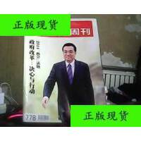 【二手旧书9成新】三联生活周刊 2014年 第12期 总第778期(2014