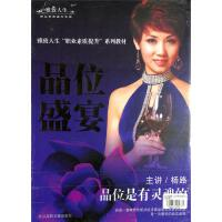 品位盛宴-品位修养提升(7碟装)DVD