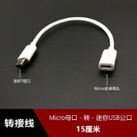 Micro USB安卓手机母孔转V3迷你MINI USB T型公头转接数据充电线 Micro母-转-迷你公(15厘米)