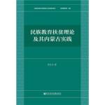 民族教育扶贫理论及其内蒙古实践