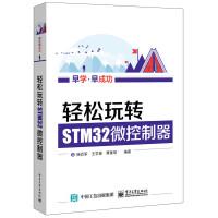 轻松玩转STM32微控制器