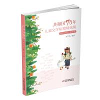 共和国70年儿童文学短篇精选集・看你成长,看你笑(平装)