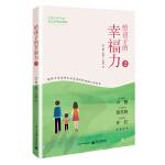 给孩子的幸福力:①+②+③(套装共3册)