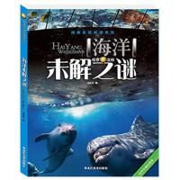 正版 海洋未解之谜 探索发现阅读系列 青少年版 彩图版 7-8-9-10-12岁海洋大百科全书 中小学四五六年级课外书