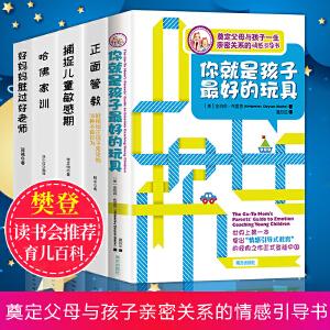 【到手价34.8】樊登推荐5册 你就是孩子最好的玩具+好妈妈胜过好老师+正面管教+哈佛家训+捕捉儿童敏感期家教育儿书籍