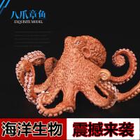 野生动物玩具模型八爪鱼 章鱼 大海怪儿童仿真海洋海底生物