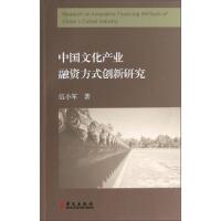 【二手书8成新】中国文化产业融资方式创新研究 伍小军 华文出版社
