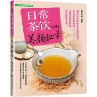【二手书8成新】《日常茶饮中的美颜秘方》(披露茶与不老容颜的不解之谜 摩天文传著 9787534470677