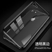苹果6手机壳iphone6splus网红新款iphone6潮牌超薄壳全包防摔男款6plus透明女款玻 6p/6sp通用