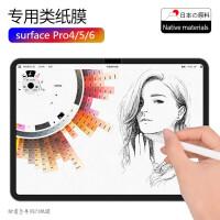 微软new surface pro6手写类纸膜Pro5平板电脑Pro3笔记本go磨砂贴膜Pro4屏幕 【微软surfac