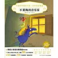 学前经典阅读书系.世界童话精选:不莱梅的音乐家( 美绘注音版) 心喜阅 9787556013104