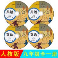 正版 初中9九年级全一册英语光盘(CD ROM)4张 初三英语光碟与人教版九年级上下册英语书课本教材配套