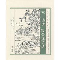 六一诗话 温公续诗话--中华经典诗话
