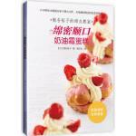 熊谷裕子的甜点教室:绵密顺口奶油霜蛋糕