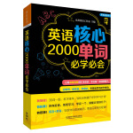 英�Z核心2000�卧~必�W必��