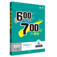 2019新版 600分考点700分考法A版 高考英语 理想树67高考自主复习
