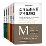 麦肯锡经营战略系列(套装全5册)