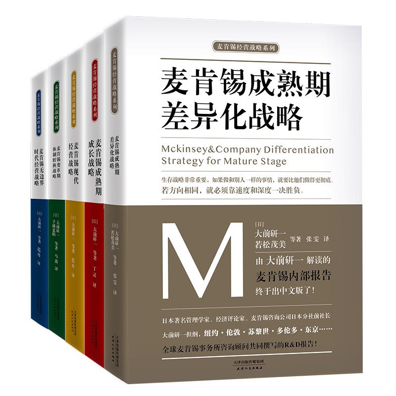 麦肯锡经营战略系列(套装全5册) 团购请致电010-62930660(由大前研一解读的麦肯锡内部报告终于出中文版了!新事业遇到瓶颈的管理者们必读作品)