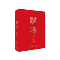 正版全新 辞源(第3版・优盘版) 王宁