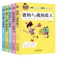 全套5册 好的减压方法是学习 儿童读物7-8-9-10-12-15岁 小学生励志