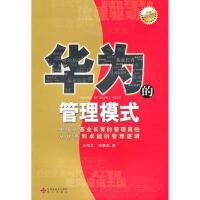 《华为的管理模式(全新白金版)》,海天出版社,王伟立,李慧群,