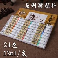 马利中国画颜料盒装 水墨画牡丹山水画绘画颜料染料24色12ml