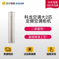 【苏宁易购】科龙空调KFR-50LW/VIF-N2(2N14)大2匹定频空调柜机