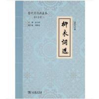 柳永词选(古代诗词典藏本) 过常宝 撰 商务印书馆