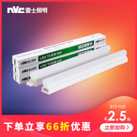 NVC 雷士T5灯管led一体化日光灯管带支架全套LEDT5照明管