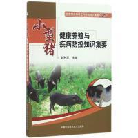 小型猪健康养殖与疾病防控知识集要 中国农业科学技术出版