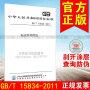 GB/T 15834-2011标点符号用法