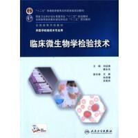 【旧书二手书8成新】临床微生物学检验技术 刘运德 楼永良 9787117202817 人民卫生出版社