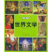 世界文学速查手册 郭月霞,张俊 9787801459541
