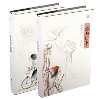 爸爸的花椒糖+城南旧事 正版 林海音 全2册 小学生课外阅读书籍 儿童文学 书 儿童书籍 6-12周岁 书籍 儿童故事