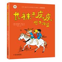 世界儿童文学大师林格伦作品精选・注音美绘版―― 长袜子皮皮想当海盗 中国少儿