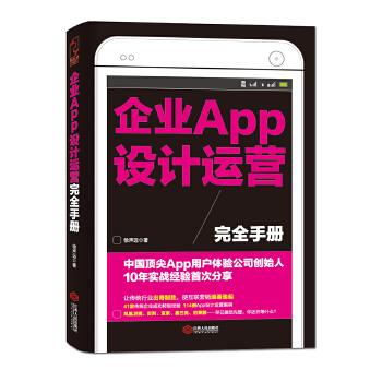 """企业APP设计运营完全手册移动互联时代,传统企业""""不转型等死,转型怕转死""""的解药。赋予传统行业新基因,颠覆互联营销大浪潮!中国APP用户体验公司创始人10年实战经验首次分享!114例app设计运营案例大起底!"""