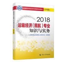 经济师中级2019 全国经济专业技术资格考试用书 运输经济(民航)专业知识与实务(中级)