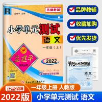 【预售2021秋新版】 孟建平一年级上册语文小学单元测试卷人教版