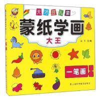 一笔画-天才豆儿童蒙纸学画大全 孙平 9787542766304