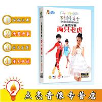 正版幼儿童歌伴舞两只老虎DVD宝宝学跳舞蹈教学教程视频光盘4DVD