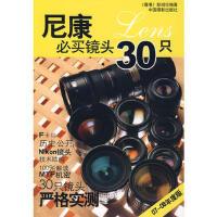 尼康必买镜头30只 彭绍伦 9787802361607