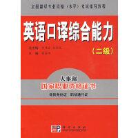 英语口译综合能力(2级)