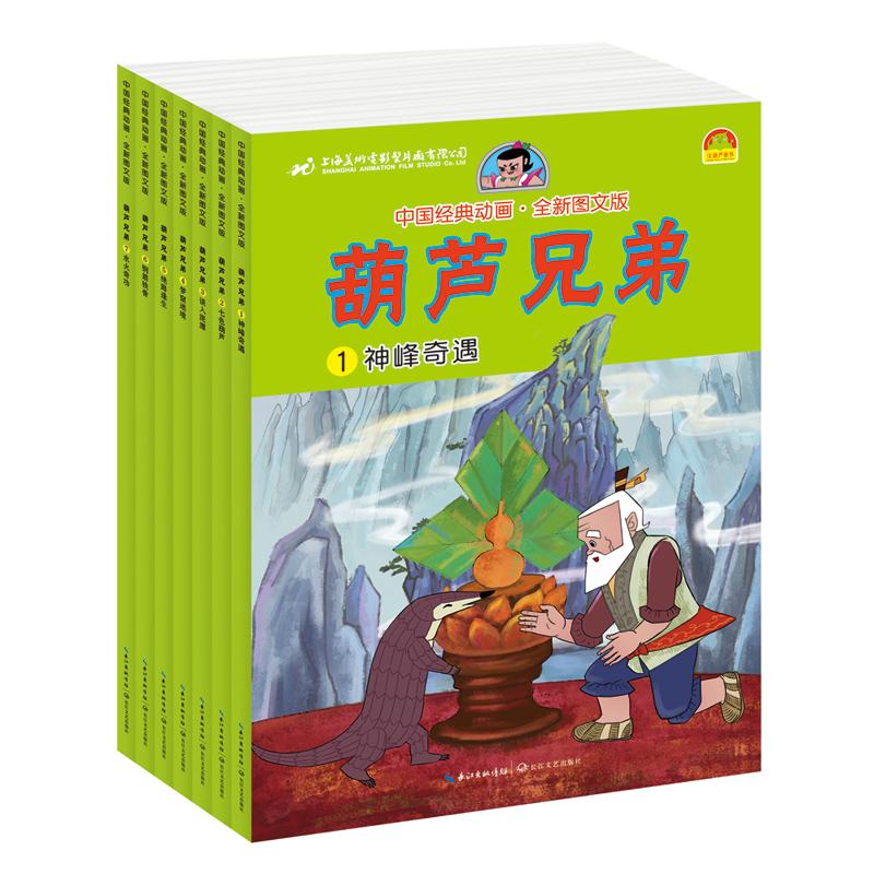 葫芦兄弟(全7册 中国经典动画·全新图文版) 中国经典动画故事,温暖快乐童年记忆 经典动画故事,全新精美插图,引导儿童快乐阅读