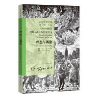 贡布里希文集・理想与偶像.价值在历史和艺术中的地位
