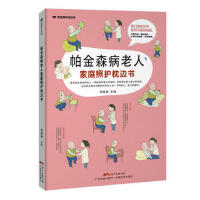 正版送书签et~帕金森病老人家庭照护枕边书 9787535965981 胡维勤 广东科技出版社